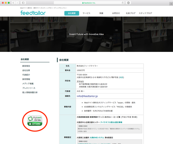 20170807_feedtailor-evssl-seal.png